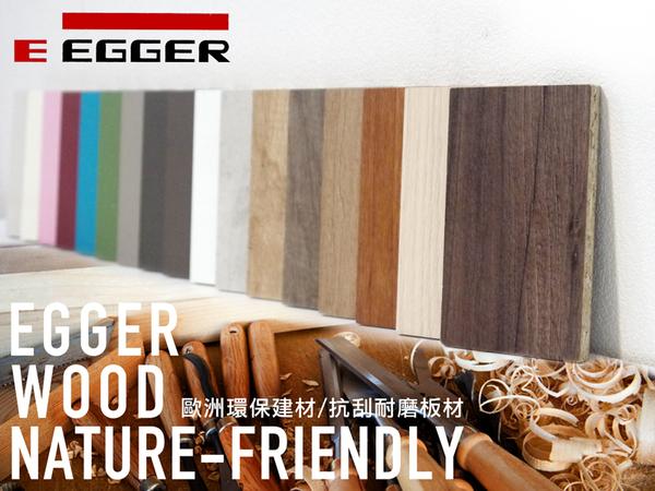 艾格板 嚴選板材 德國EGGER木地板 進口木板 板材 超耐磨 塑合板 密集板 不變形 修繕裝潢 空間特工
