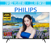 ◆好禮三選一◆飛利浦PHILIPS 50吋 薄邊框 4K聯網HDR液晶顯示器+視訊盒 50PUH6004