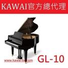河合 KAWAI GL-10 原裝平台式...