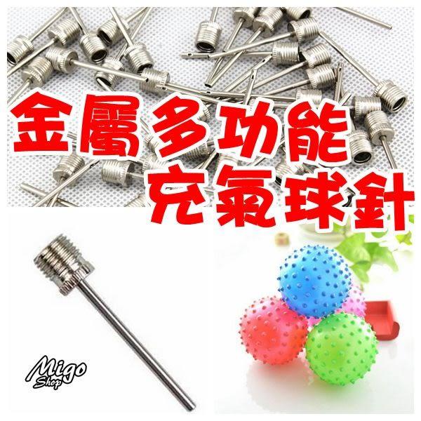 【金屬多功能充氣球針】球針籃球足球鐵氣針金屬球針美式