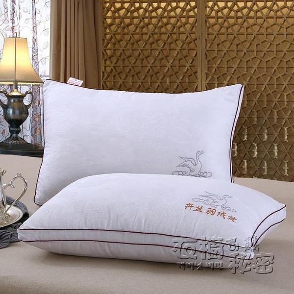枕頭 枕頭單人家用酒店枕芯學生柔軟枕舒適型實惠搶購中宿舍家用單枕芯 衣櫥秘密