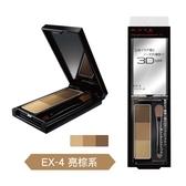 凱婷 3D造型眉彩餅 EX-4亮棕系 2.2g
