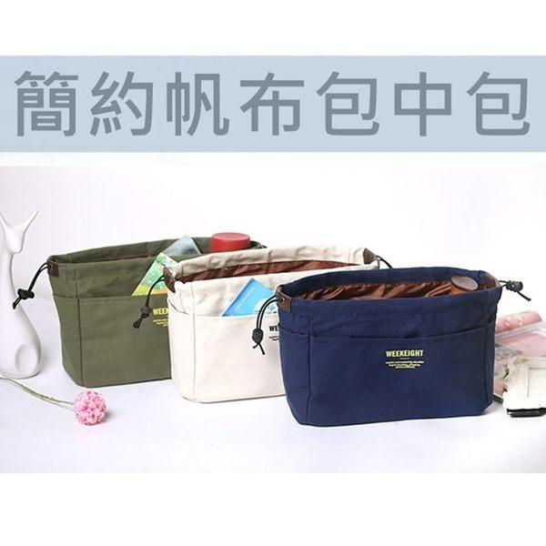 [拉拉百貨]簡約帆布包中包 收納包 袋中袋 拉繩包 帆布包 收納 包包