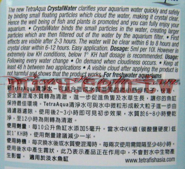 【西高地水族坊】德國Tetra 水質清澈劑(250ml)
