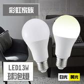 【彩虹家族】LED13W燈泡球泡燈12入相當於市面15W亮度(黃色/白色)