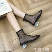 網紗靴 歐洲站夏季新款水晶跟方頭短靴網紗鏤空女靴子蕾絲網靴粗跟女涼靴 生活主義