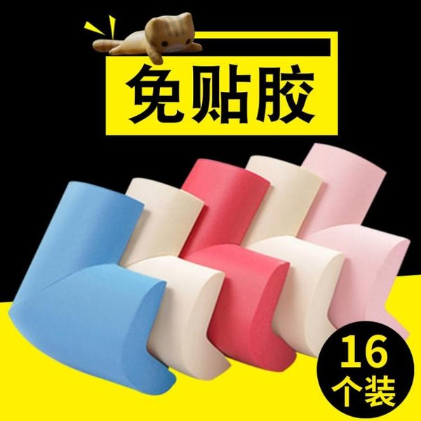 防撞角護角兒童防磕碰安全床角邊角包桌角保護套家具拐角轉角貼 任選1件享8折