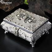Wasjoye狄安娜手飾品收納盒復古歐式韓國公主首飾盒珠寶盒戒指盒【櫻花本鋪】