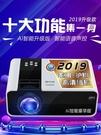 現貨 投影儀年新款家用投影儀小型墻投高清4k1080p便攜式手機投影機家庭影院辦公培訓lx 雙12 12-11