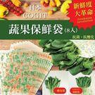 日本GOGIT蔬果保鮮袋(8入)...