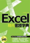 (二手書)EXCEL精用密技字典