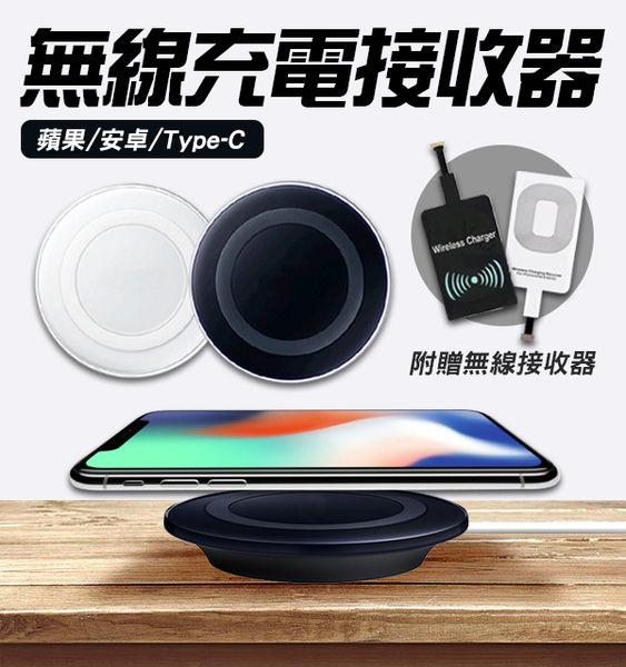 手機無線充電板 附贈無線接收器 QI 無線充電器 充電盤 手機座充 蘋果系統 安卓系統