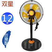 雙星牌 12吋360度旋轉扇/循環扇 TS-1211~台灣製造