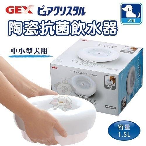 『寵喵樂旗艦店』日本GEX《犬用陶瓷抗菌飲水器1.5L》中小型犬用 循環式飲水器