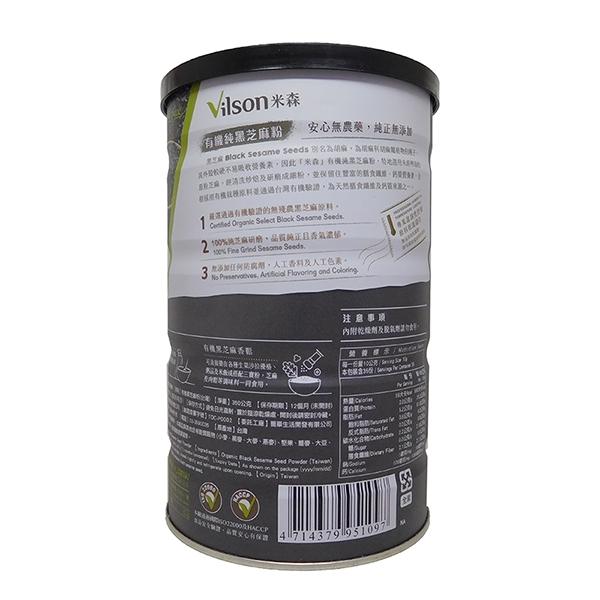 米森-有機純黑芝麻粉 350公克/罐