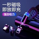 磁吸數據線磁鐵充電線器磁性強磁力吸頭手機快充type-c華為6s閃充通用(快速出貨)