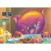 糖貓(中英對照繪本)