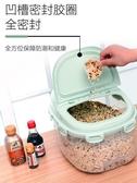 米箱廚房密封米桶家用塑料防潮收納20 斤裝米缸大米面粉防蟲儲米箱10kg 糖糖日繫女屋