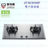 【PK廚浴生活館】高雄喜特麗 JT-GC209SF 雙口檯面爐 JT-209 瓦斯爐 實體店面 可刷卡