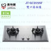 【PK廚浴生活館】高雄喜特麗 JT-GC209SF 雙口檯面爐 JT-209 實體店面 可刷卡