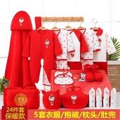 彌月禮盒兒童衣服秋冬季大紅色豬禮盒新生兒保暖內衣套裝滿月兒童禮盒