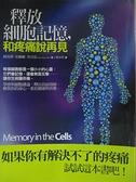 【書寶二手書T3/心靈成長_DZH】釋放細胞記憶,和疼痛說再見_路易斯.安赫爾. 狄亞茲
