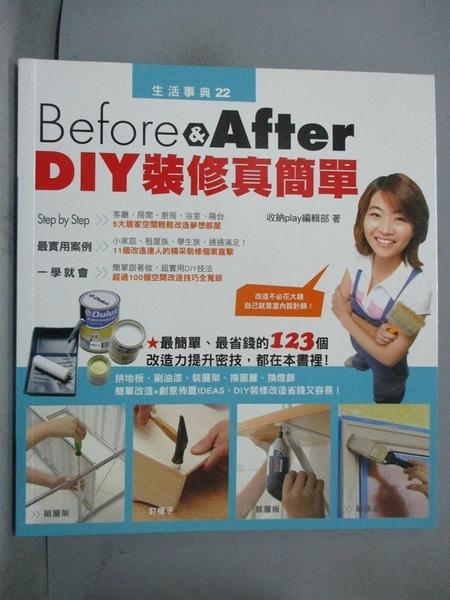 【書寶二手書T8/設計_QFK】Before & After DIY裝修真簡單_麥浩斯收納