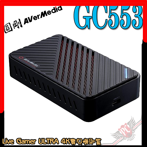[ PC PARTY ] 圓剛 AVerMedia Live Gamer ULTRA 4K GC553 實況擷取盒