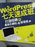 【書寶二手書T8/電腦_E52】WordPress七天速成班-打造吸睛的風格化網站與部落格_艾倫娜摩爾