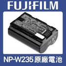 【現貨】完整盒裝 NP-W235 原廠 電池 鋰電池 新版 富士 Fujifilm NPW235 適用 X-T4
