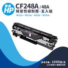 【有購豐】HP 惠普 CF248A / 48A 副廠黑色相容性碳粉匣 五入組 |適用M15a / M15w / M28w