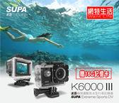 【網特生活】速霸K6000 III三代.(送16G記憶卡)1080P極限運動防水型行車記錄器(網路代理經銷商)