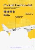 (二手書)機艙機密:關於空中旅行,你該知道的事實