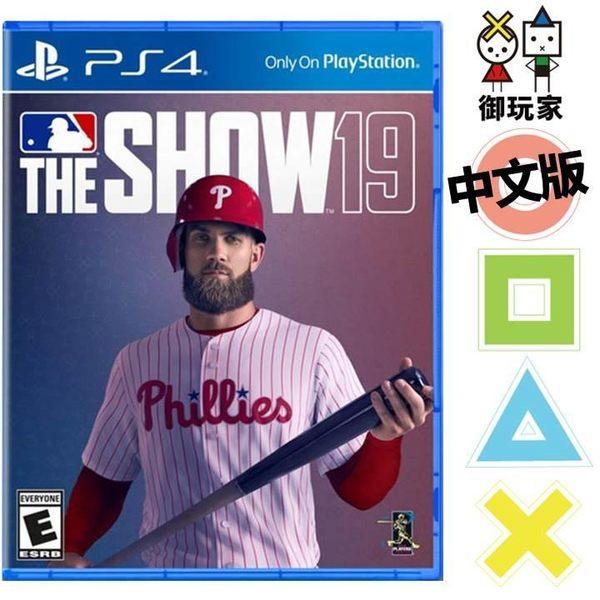 ★御玩家★送實體紅線球 PS4 MLB the show美國職棒大聯盟 19 英文版