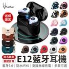 《原廠正品!送保護套》升級版Sabbat E12 真無線藍芽耳機 藍芽5.0 E12藍芽耳機