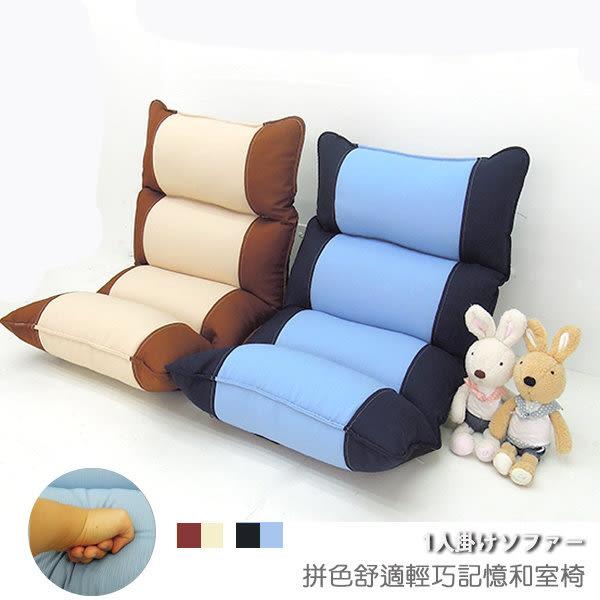 拼色舒適輕巧記憶和室椅