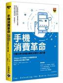 手機消費革命:行動化時代影響消費者決策的九種力量