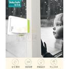 星星小舖 babysafe 防開窗神器 兒童 窗戶 安全鎖 寶寶 防夾手 嬰兒推拉門防護鎖【BS102】