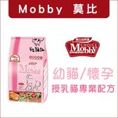 Mobby莫比〔幼母貓配方,3kg〕