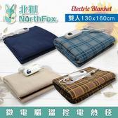 【NorthFox北狐】微電腦溫控電熱毯 電毯 (雙人130x160cm)