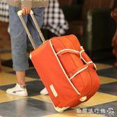 旅行包女手提大容量男拉桿包行李包可折疊防水待產包儲物包旅行袋igo   歐韓流行館