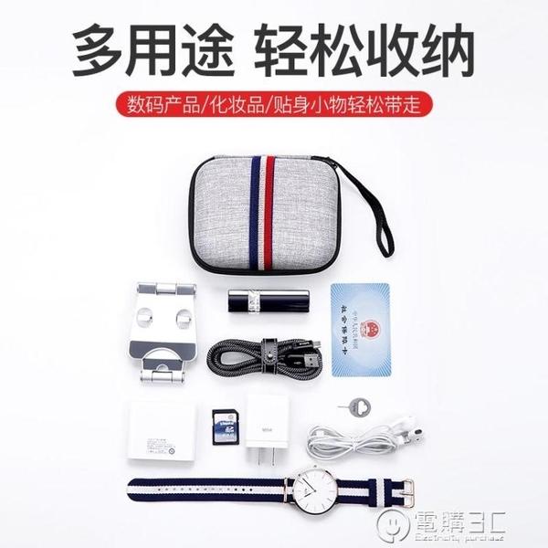 耳機收納包數據線藍芽便攜手機袋充電器行動硬盤多功能數碼整理保護套充電寶防震U盾旅行 電購3C