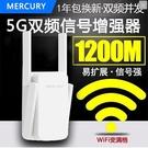 Wifi信號擴大器 水星無線WiFi信號放大器wifi增強器路由器擴展器網路擴大器中繼器