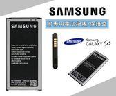 【三星-SAMSUNG】S5 原廠電池 GALAXY S5 I9600 G900i EB-BG900BBC/UZ 原廠電池【平輸-裸裝】附發票/電池保護盒
