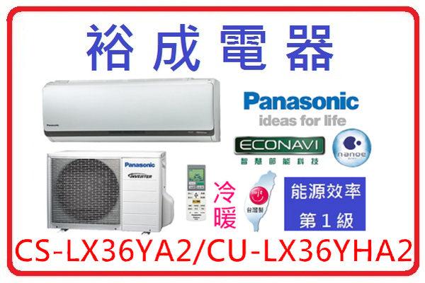 【裕成電器.分期0利率】國際牌Panasonic 變頻LX系列冷暖氣 CS-LX36YA2/CU-LX36YHA2