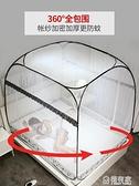 北極絨免安裝蒙古包蚊帳1.8m床家用新款1.5m防摔兒童2米紋賬1.2米 ATF 全館鉅惠