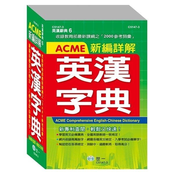 (32K)ACME新編詳解英漢字典
