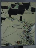 【書寶二手書T8/收藏_XFZ】誠軒2008年秋季拍賣會_中國書畫(二)