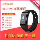 【黑色現貨速發】智慧手環 H10Pro運動計步 心率 血壓 血氧 睡眠健康監測 防水藍牙智能手環F1