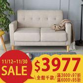 沙發 雙人沙發 Amiee艾咪 日式厚座墊雙人布沙發-米色3色【H&D DESIGN】